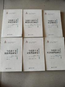 马克思主义哲学基础理论研究丛书(六册一套辨证法研究,文化理论研究,社会发展理论研究,价值理论研究,历史观研究,西方哲学研究)