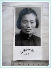 黑白照片:红旗屯照相国营 妇女照片