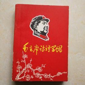 毛主席诗词学习