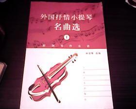 外国抒情小提琴名曲选(1)附钢琴伴奏谱