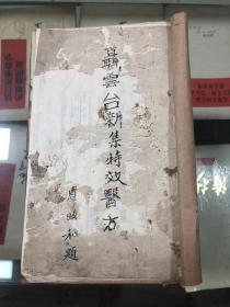 聂云台新集特效医方