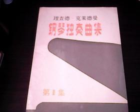 理查德  克莱德曼  钢琴独奏曲集(第1集)