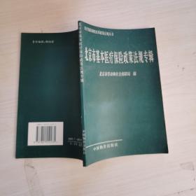 北京市基本医疗保险政策法规专辑