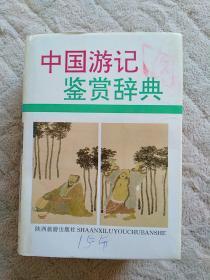 中国游记鉴赏辞典