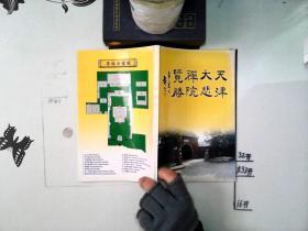 天津大悲禅院览胜