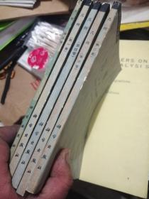 现代数学译丛—几何:(第一卷群的作用,仿射与射影空间)、(第二卷欧氏空间,三角形,圆及球面)、(第三卷.凸集和多胞形第四圈二次型二次超曲面与圆锥曲线。第五卷球面双曲几何与球面空间。全五册,