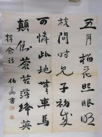 旧藏孙伯翔字心,只包手绘售后不退。