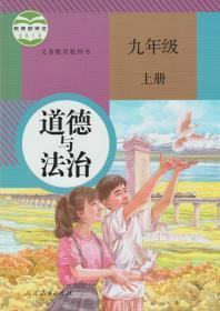 道德与法治 九年级上册 人教版课本 人民教育出版社教材