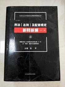 社会主义市场经济法律新释新解丛书:刑法(总则)及配套规定新释新解(第7版 套装上下册)
