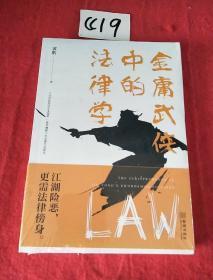 金庸武侠中的法律学