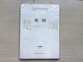 《楚颂》:民族管弦乐队总谱 双胡琴协奏曲·二胡协奏曲(附钢琴谱)/中国经典协奏曲珍藏版系列