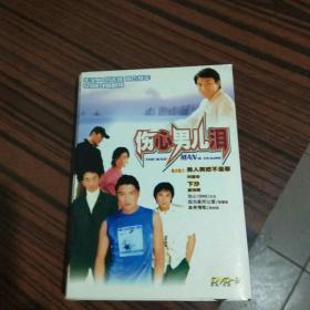 伤心男儿泪DVD~9(单面双层)