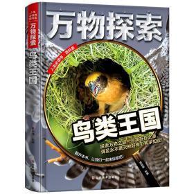 万物探索/鸟类王国书籍大百科百科全书儿童科普读物中小学生课外阅读三四五六年级必读青少年科学探索书少幼儿十万个为什么故事书