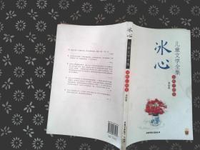 冰心儿童文学全集-诗歌小说卷-美绘版:大师儿童文学书系