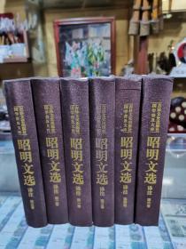 昭明文选全六卷