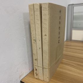 中国雕艺术史上中下三册