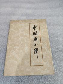 中国画小辑  全7张
