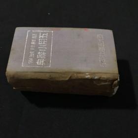 民国三十五年 五用小辞典