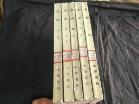 二十四史之 金史全八册现存(一,三,四,五,八)五册合售 1975年一版一 印