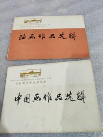 油画作品选集辑  +中国画作品选辑(合售)  共25张全