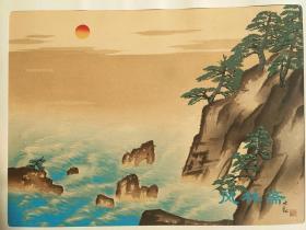 横山大观《朝阳老松图》4开木版画 纯手工120遍拓印 日本近代大师名画