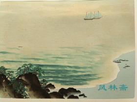 特价木版画 横山大观《曙色》日本近代风景名作 手工80度摺 4开大幅
