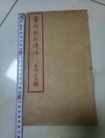 重刊刺疔捷法大全,民国十八年白纸一册全,大开本,保存好,双色印,