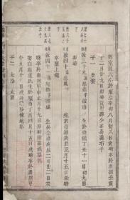 【复印件】义阳金竹塘朱氏宗谱一册