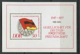 德国邮票 东德 1977年 德苏友好30周年 国旗 小型张