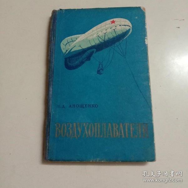 俄文老版原版书(关于航空飞行器的)