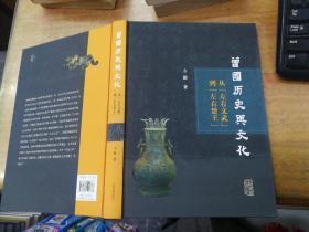 """曾国历史与文化研究:从""""左右文武""""到""""左右楚王"""""""