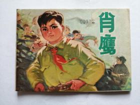 肖鹰==江苏版红领巾题材==经典连环画小人书