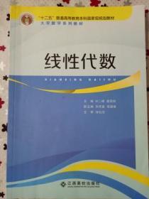 正版 线性代数 刘二根 江西高校出版社 9787549335886