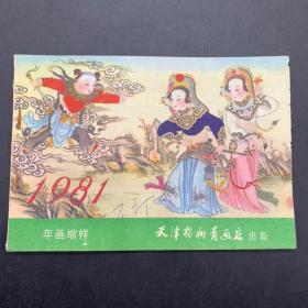 1981年,天津杨柳青画店版年画缩样
