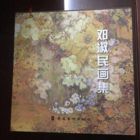 邓淑民画集