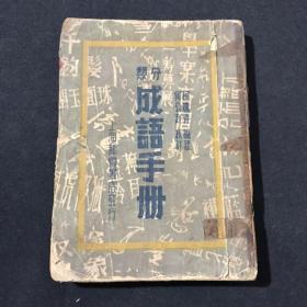 民国三十七年 分类成语手册