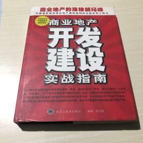 商业地产的珠穆朗玛峰:批判·借鉴·建设 第一册