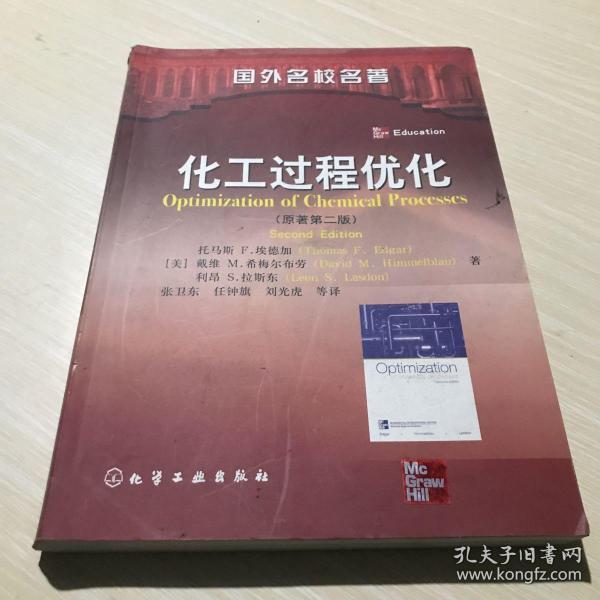 国外名校名著:化工过程优化(原著第2版)