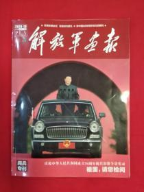 解放军画报2019年第10期 庆祝中华人民共和国成立七十周年阅兵专刊