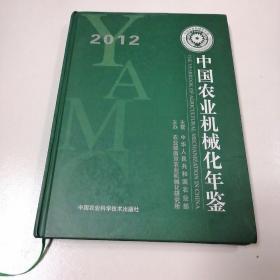 中国农业机械化年鉴 2012