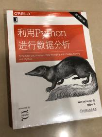 利用Python进行数据分析(原书第2版)