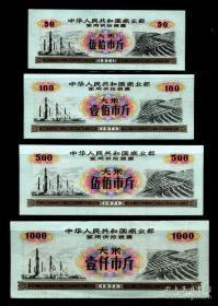 71年中华人民共和国商业部军供大米4全.全新直板没有流通=军用粮票