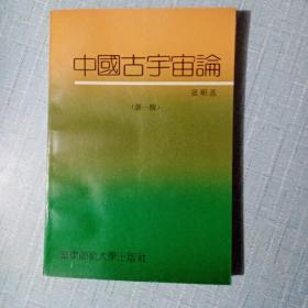 中国古宇宙论:新一版