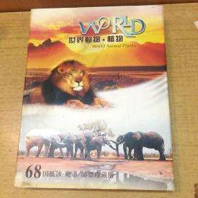 68国纸钞.硬币.邮票珍藏册-世界动物.植物