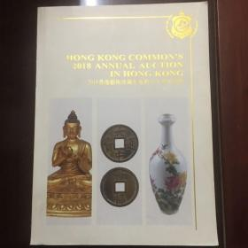 2018香港艺术珍藏年度精品大型拍卖会