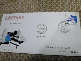 第三十届奥林匹克运动会纪念封