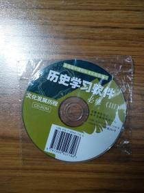 普通高中课程标准实验教科书历史学习软件必修(3)[CD-ROM]