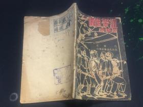 一个担架组(独幕剧)民国37年初版3000册