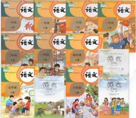 人教版 小学语文全套12本