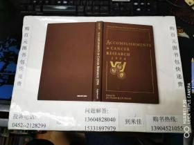 原版图书  癌症研究成就  1994  英文  大32开本精装  包快递费